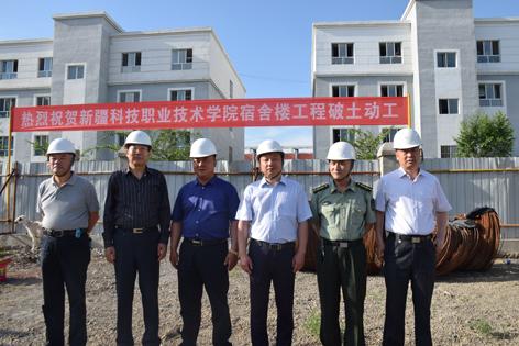 学院领导参加八号公寓楼动土开工仪式