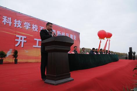 梁军疆院长在新校区开工典礼仪式致欢迎词
